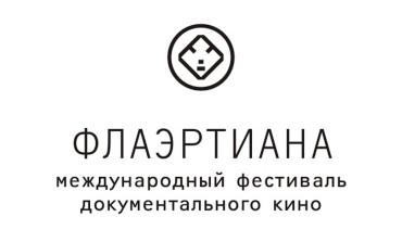 Смена электронной почты фестиваля «Флаэртиана»