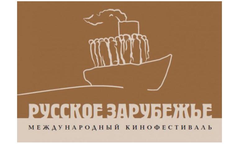 XIII МКФ «Русское Зарубежье» начинает прием заявок