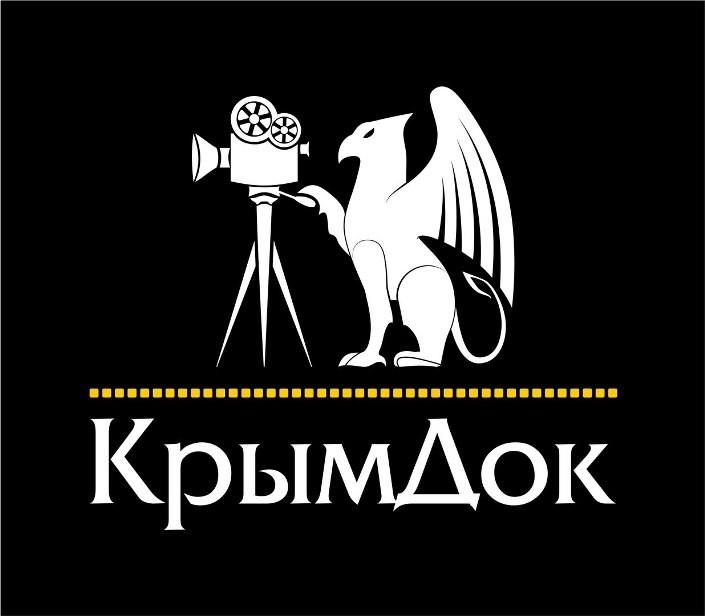 II КРЫМСКИЙ ОТКРЫТЫЙ ФЕСТИВАЛЬ ДОКУМЕНТАЛЬНОГО КИНО «КРЫМДОК» — 2019 НАЧАЛ ПРИЁМ ЗАЯВОК!