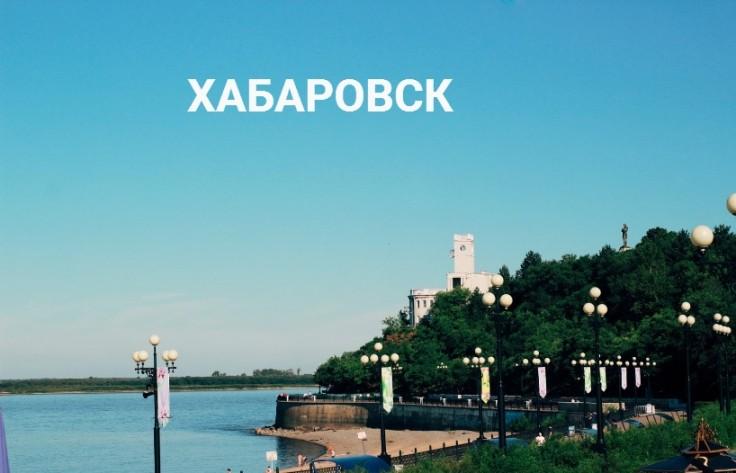 Хабаровск. Документалисты на «Уроках мужества»