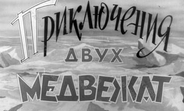 РГАФДК (Красногорск) представляет: к 60-летию выхода на экраны фильма «Приключения двух  медвежат»