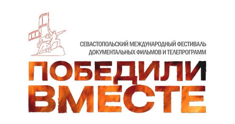 Продолжается прием заявок.  XV Севастопольский международный фестиваль документальных фильмов и телепрограмм «ПОБЕДИЛИ ВМЕСТЕ»