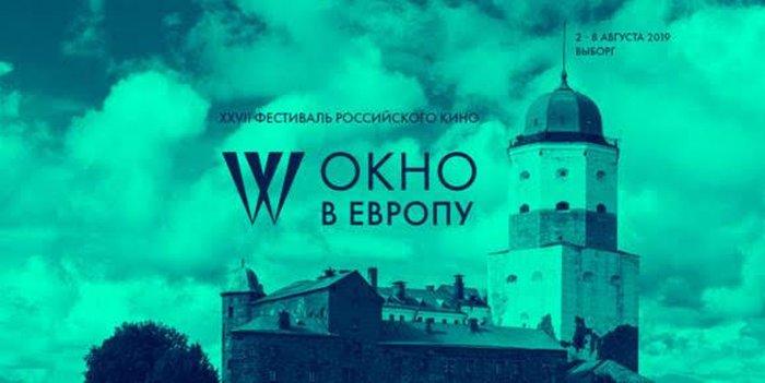 Кинофестиваль «Окно в Европу»-2019 открыл приём заявок