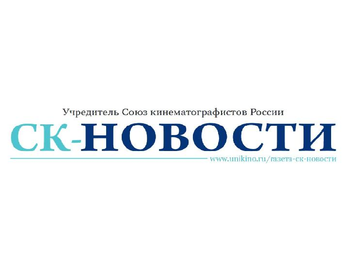 Ассоциация документального кино СК РФ в газете «СК-Новости No 5 (379) 20 мая 2019
