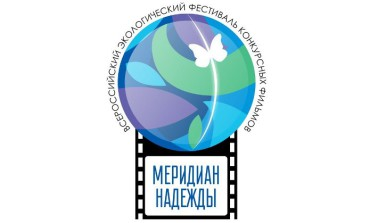 """Продолжается прием заявок на фестиваль экологических фильмов """"Меридиан надежды"""", Санкт-Петербург"""