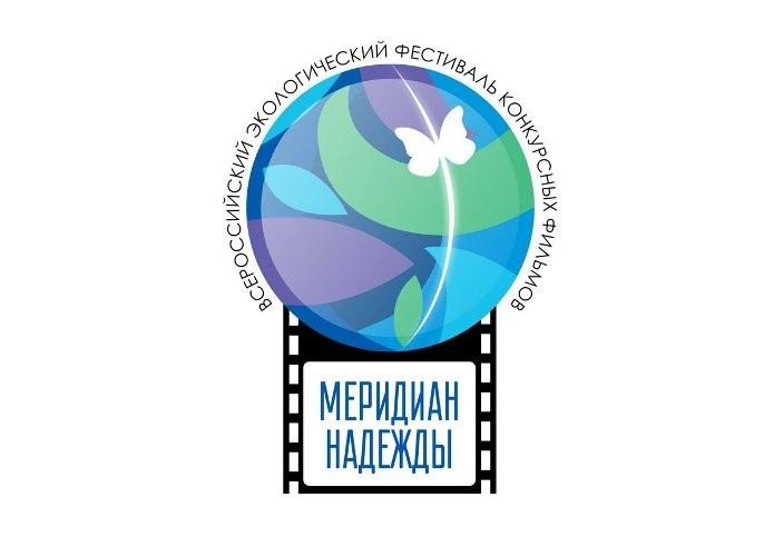 Продолжается прием заявок на фестиваль экологических фильмов «Меридиан надежды», Санкт-Петербург