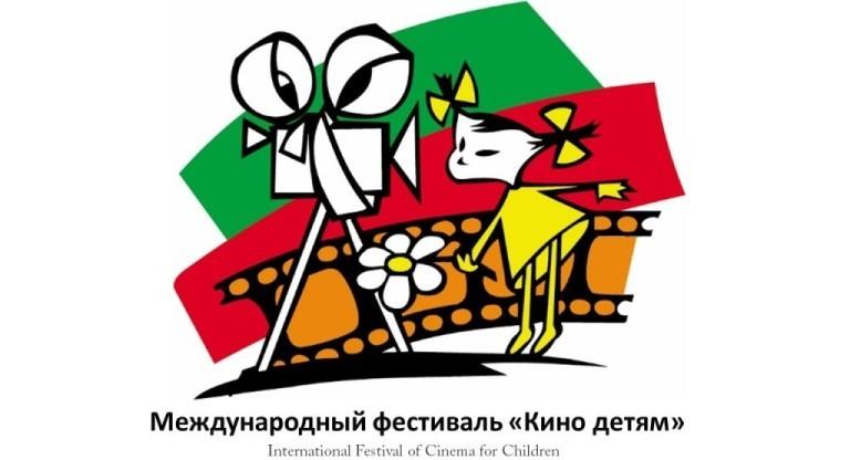 Продолжается приём заявок на XXIV МКФ «Кино детям»