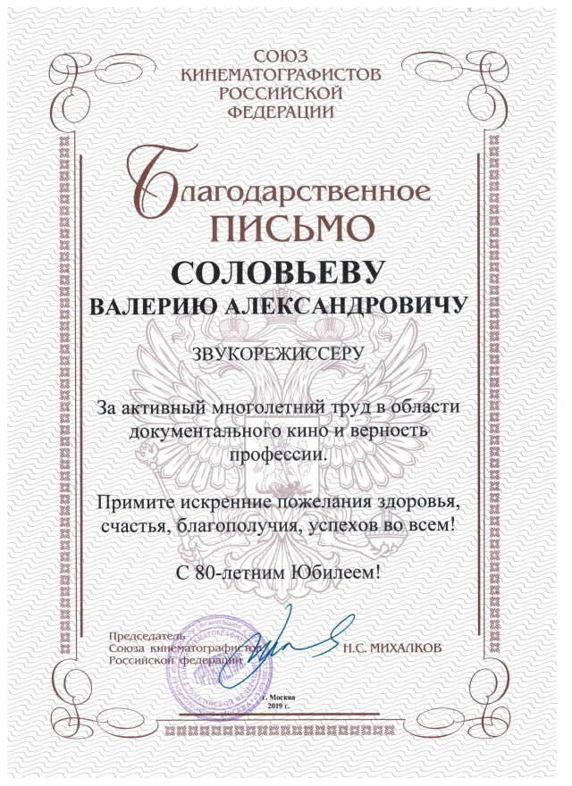 благ-Соловьев Валерий