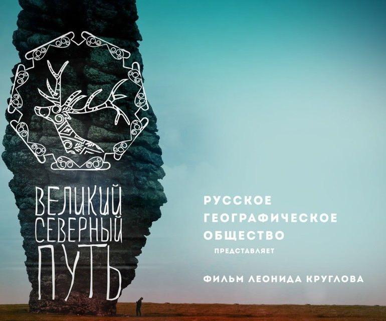 Документальный фильм с участием карельского путешественника покажут в Москве и Санкт-Петербурге