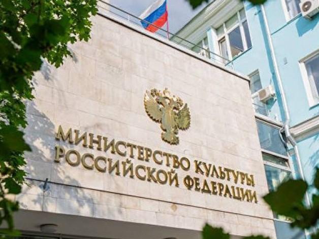 Минкультуры  России принимает заявки на включение фестивалей в перечень проводимых в РФ