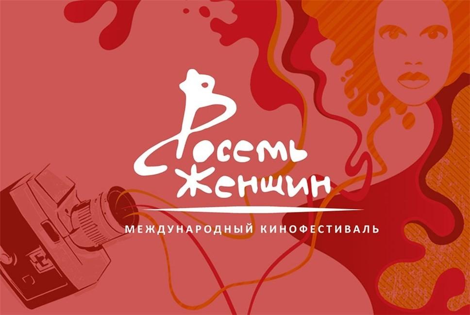 Объявлена программа кинофестиваля «8 женщин»