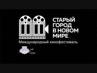 Фестиваль «Старый город в новом мире» рассказал о своей программе
