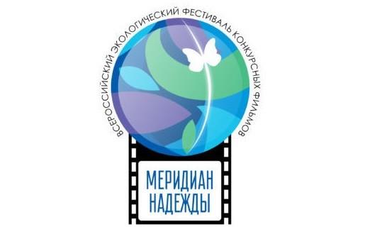 25 марта заканчивается прием заявок на кинофестиваль «Меридиан надежды 2019». Санкт -Петербург.