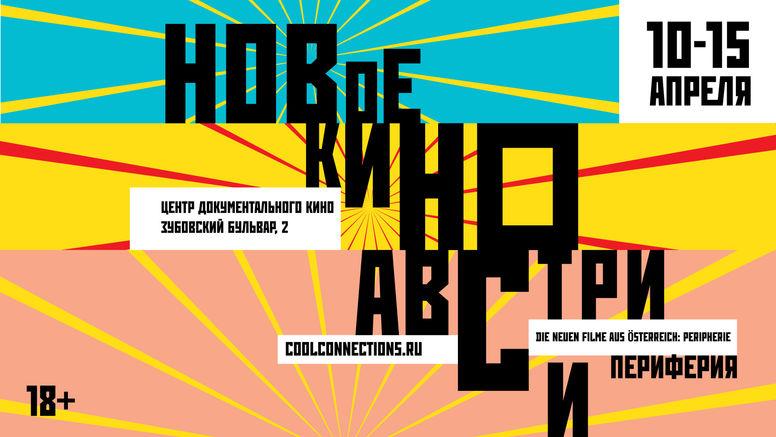 Фествиаль Новое кино Австрии пройдет 10-15 апреля в Центре Документального Кино