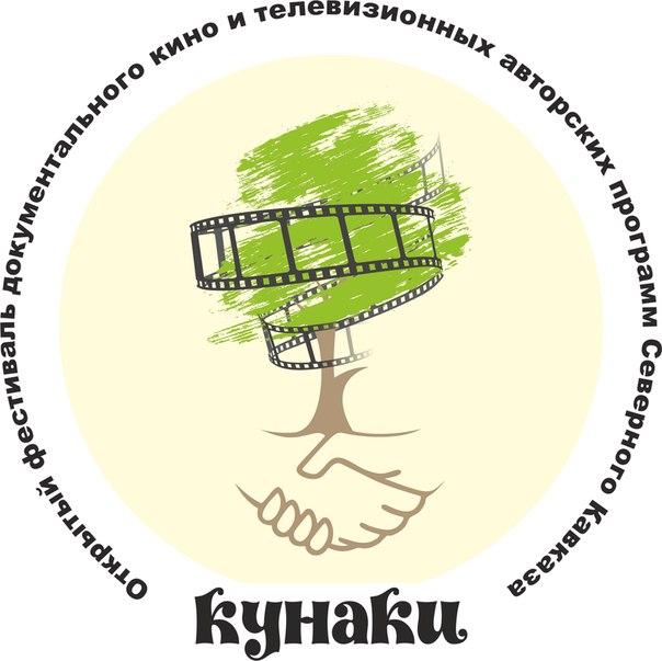 Открыт прием заявок на фестиваль «Кунаки