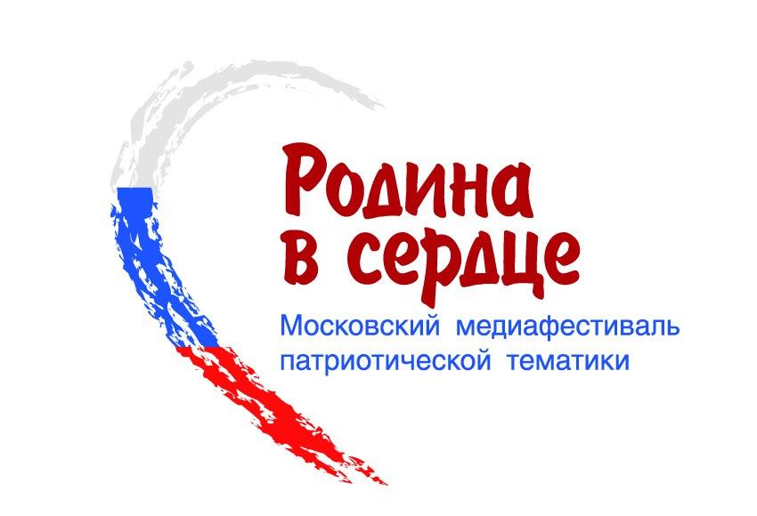 Объявлено о начале приёма работ для участия в конкурсе IV Московского медиафестиваля патриотической тематики «РОДИНА В СЕРДЦЕ».