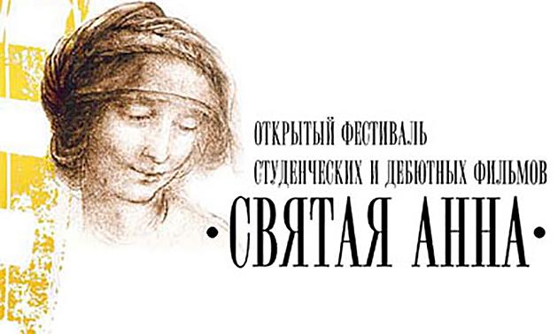 Победители 26-го открытого фестиваля студенческих и дебютных фильмов «Святая Анна»