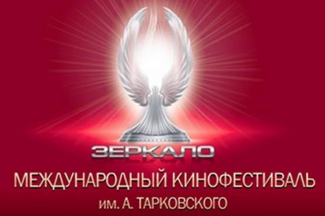 Опубликованы условия участия в творческих кампусах «Юность» фестиваля «Зеркало»-2019