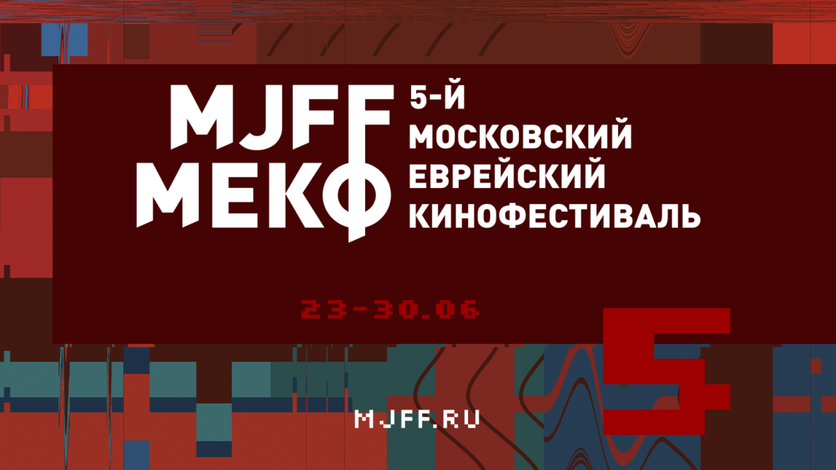 5-й юбилейный Московский еврейский кинофестиваль пройдёт с 23 по 30 июня 2019 года