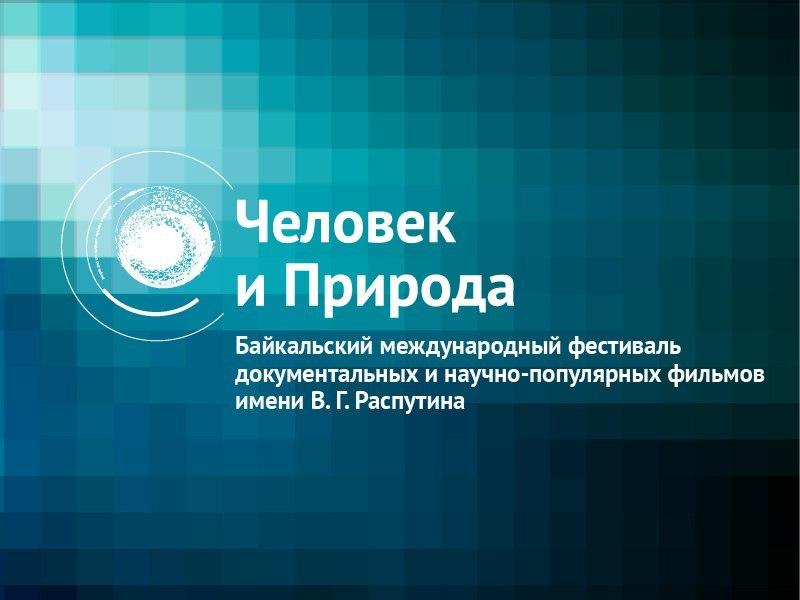 Объявлены участники  XVIII Байкальского международного кинофестиваля  «Человек и Природа» им. В.Г. Распутина