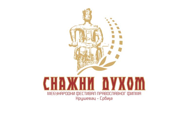 «Сильные духом» начинают прием заявок на участие в фестивале 2019 года