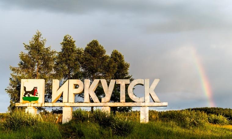 Иркутск. Творческий вечер, посвящённый 80-летию Александра Галаджева