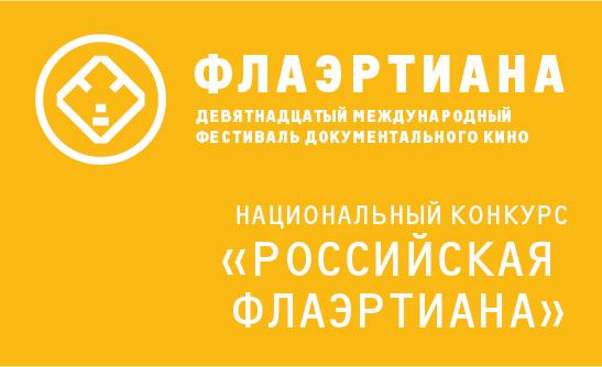 «Флаэртиана-2019» представляет программу национального конкурса