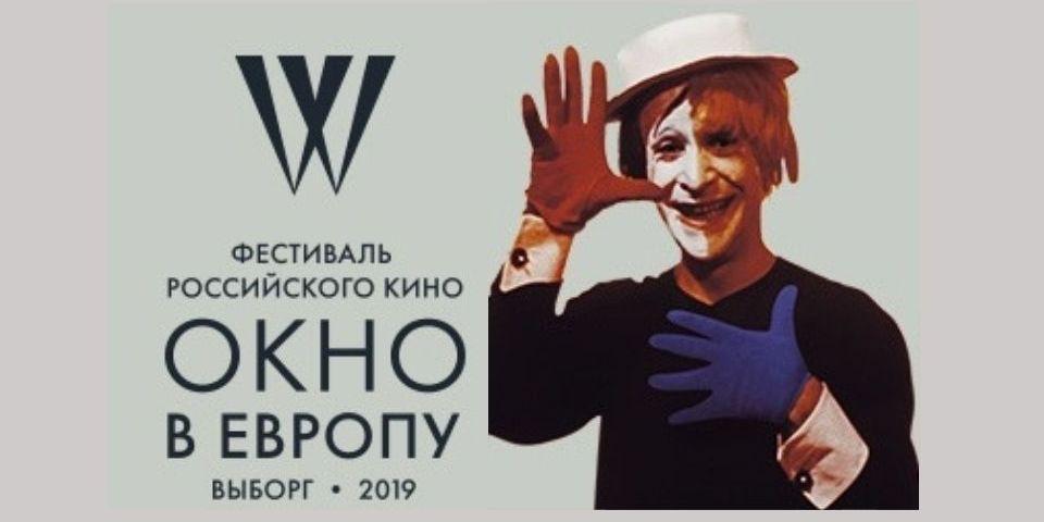Объявлена программа XXVII фестиваля «Окно в Европу»