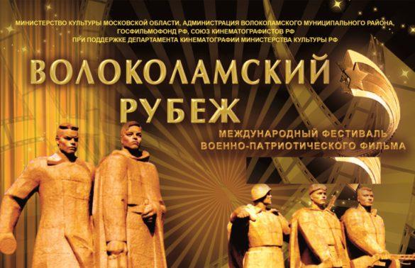 XVI Международный фестиваль военно-патриотического фильма «Волоколамский рубеж» объявил о начале приема заявок на участие.