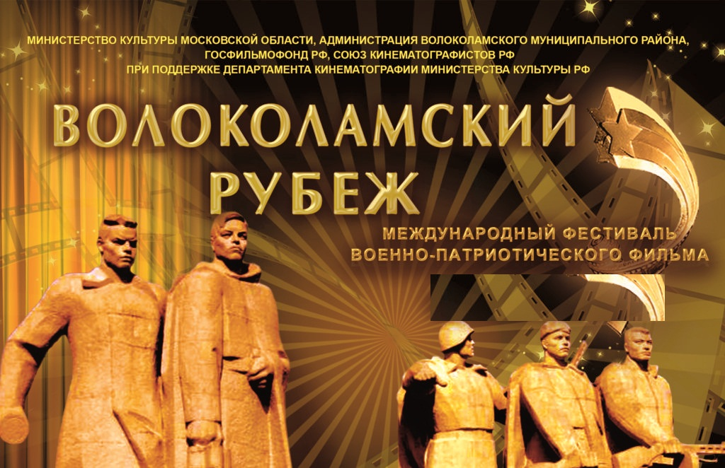 «Волоколамский рубеж» объявил о начале приема заявок на участие