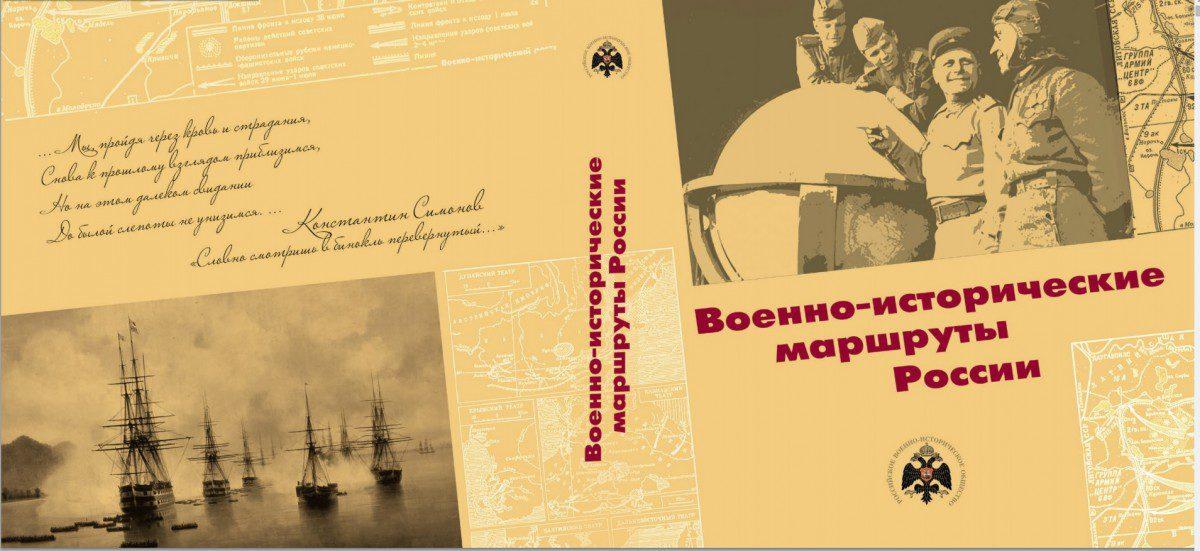 В Тамбове проходят съёмки фильма для документального цикла «Военно-исторические маршруты».