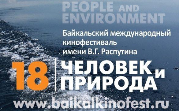 Сформировано  жюри XVIII Байкальского Международного кинофестиваля им. В.Г. Распутина «Человек и природа».