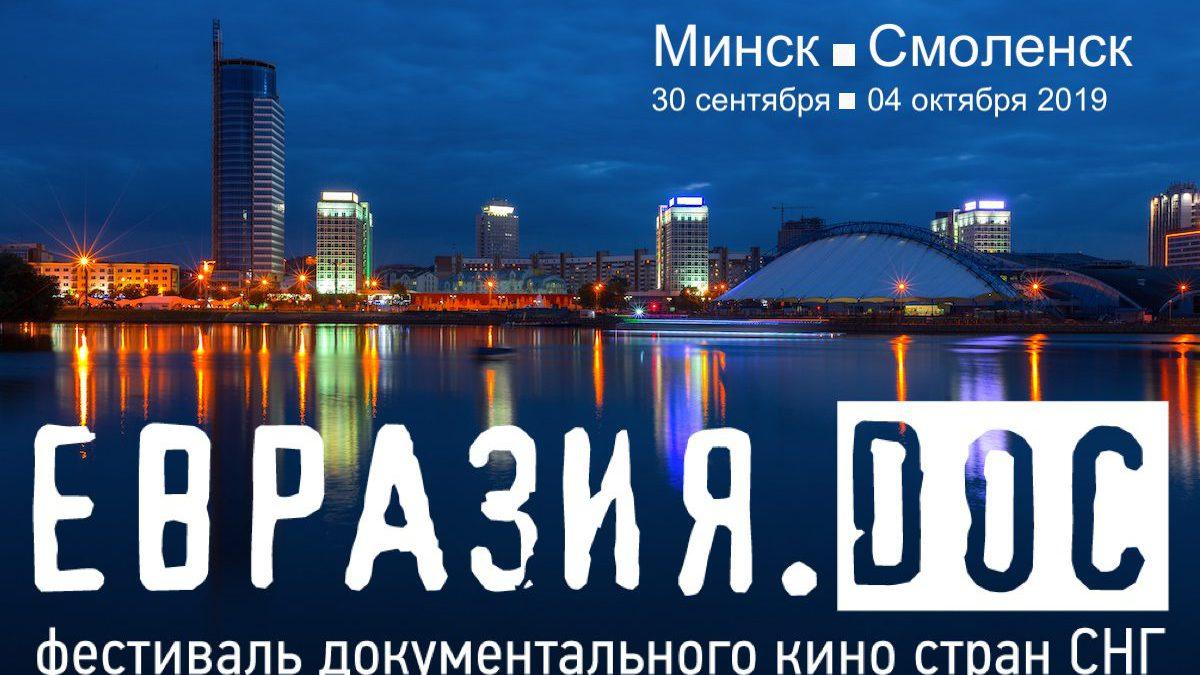 Объявлены даты проведения IV Фестиваля документального кино стран СНГ «Евразия.DOC» 2019