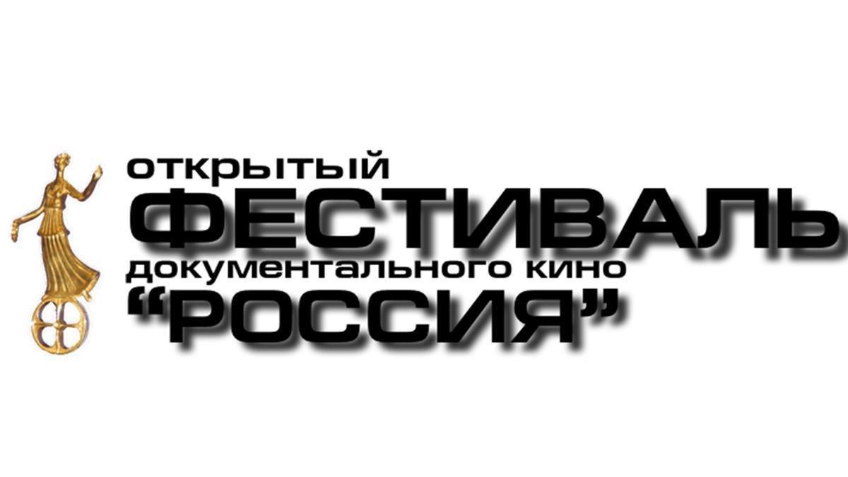 Продолжается ПРИЁМ ЗАЯВОК на участие в 30 Открытом фестивале документального кино «РОССИЯ»
