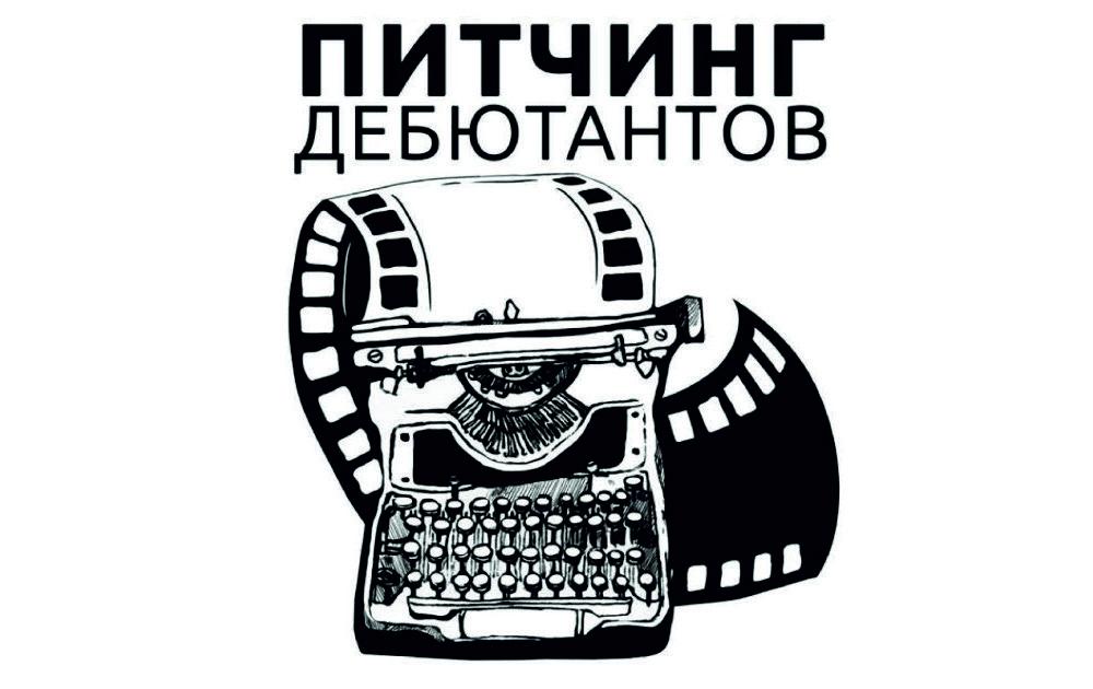 Объявлен прием заявок на V Байкальский питчинг кинопроектов