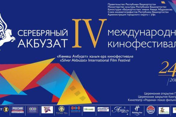 24 августа в Государственном концертном зале «Башкортостан» состоится открытие IV Международного кинофестиваля «Серебряный Акбузат»