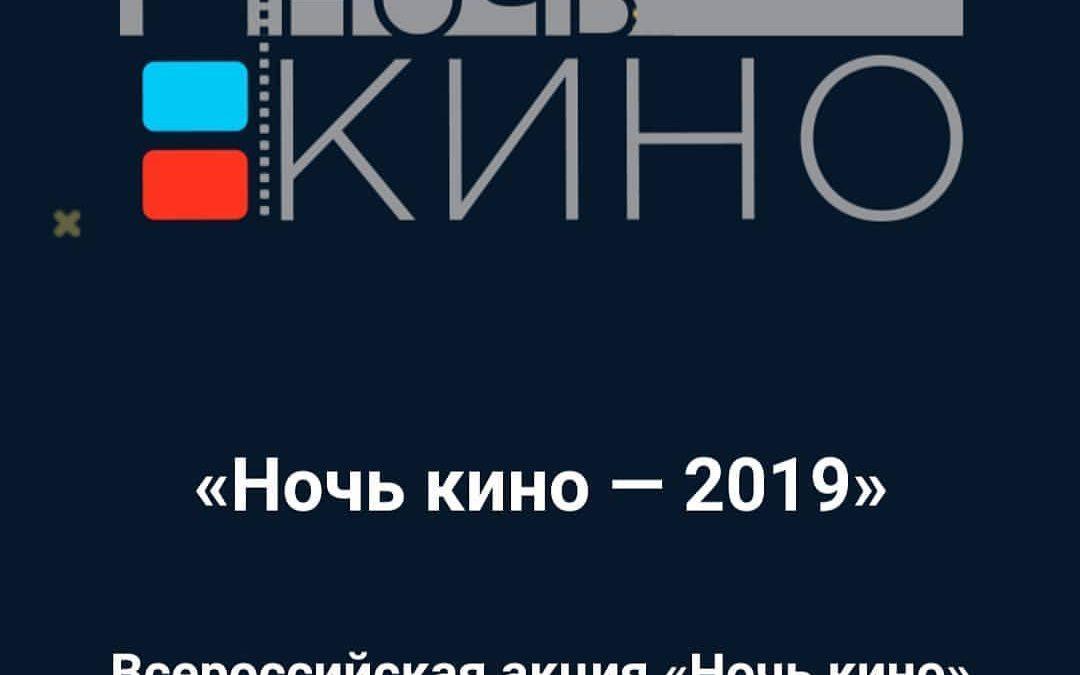 Третьяковская галерея покажет более 30 фильмов в «Ночь кино»