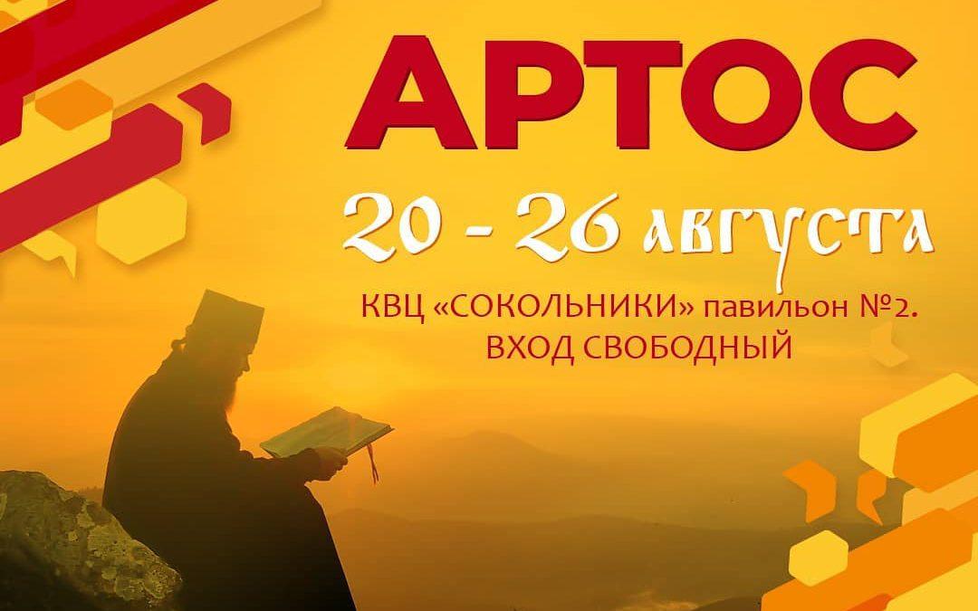 Программа XVIII международного православного фестиваля  «АРТОС»