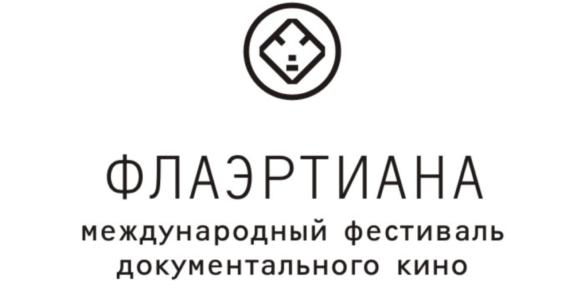 20 сентября – 26 сентября «Флаэртиана», Международный фестиваль документального кино