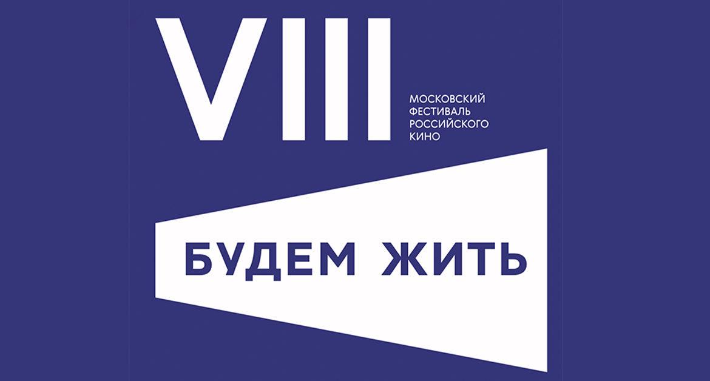 Объявлена программа VIII Московского кинофестиваля «Будем жить»