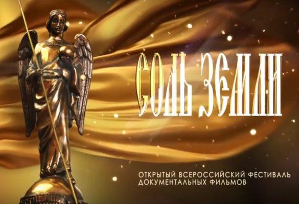 Программа ХII Открытого Всероссийского фестиваля документальных фильмов «Соль земли»