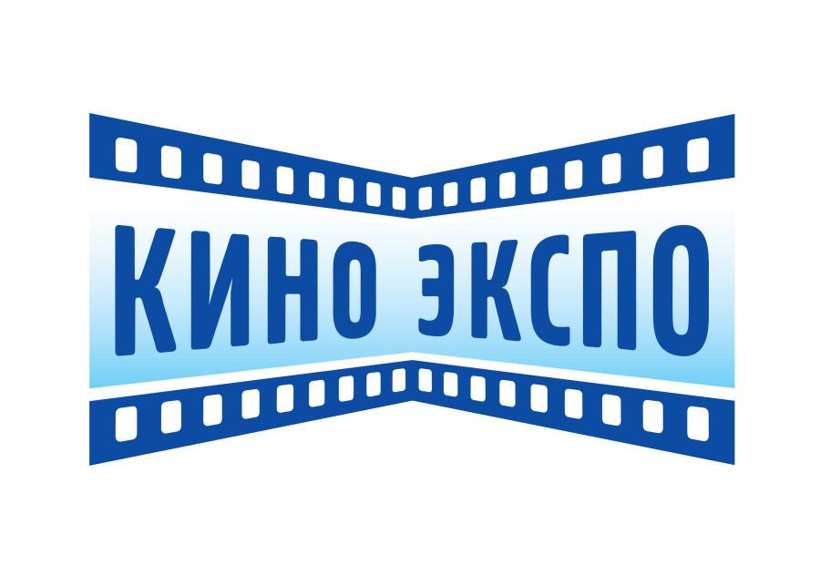 Объявлена предварительная программа  «КИНО ЭКСПО 2019»