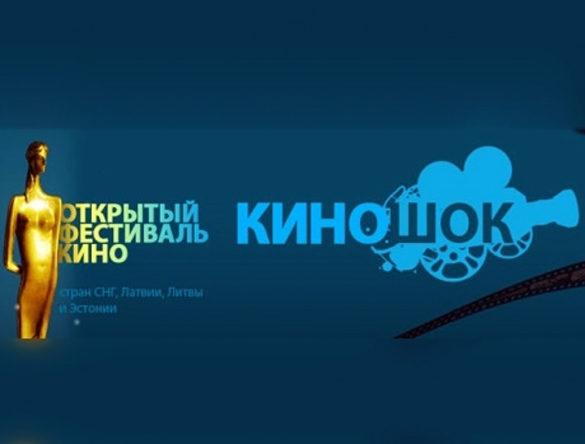 Объявлен состав жюри документального конкурса фестиваля Киношок