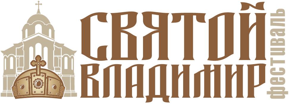 V Фестиваль кино и телефильмов духовно-нравственного содержания «Святой Владимир» будет проходить с 19 по 23 октября 2019 г. в Севастополе.