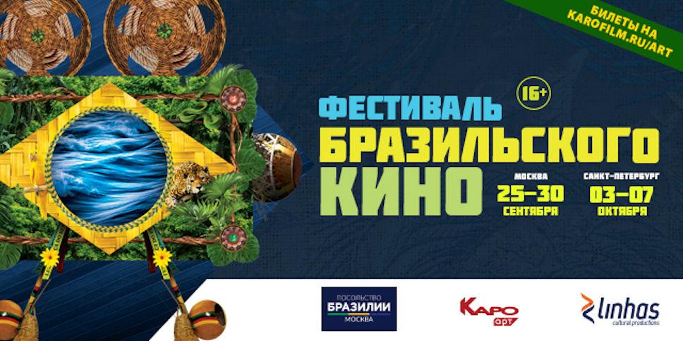 Фестиваль бразильского кино пройдет  с 25 по 30 сентября в Москве и с 3 по 7 октября в Санкт-Петербурге