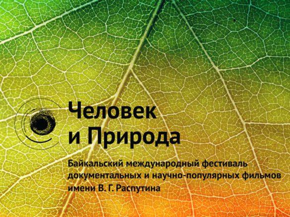 В Иркутске открылся 18-й Байкальский  международный кинофестиваль  «Человек и Природа» им. В.Г. Распутина