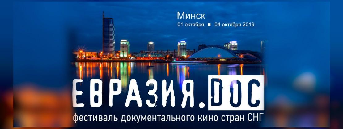 В Минске открылся фестиваль документальных фильмов «Евразия.DOC»