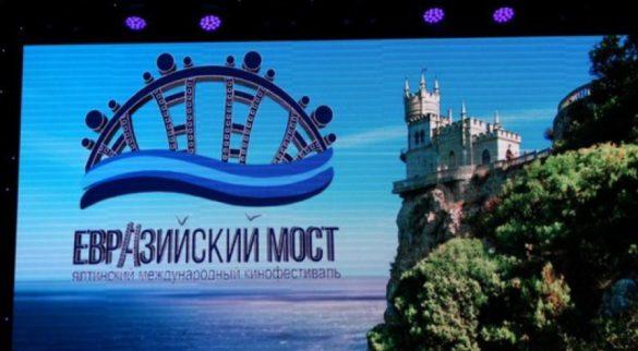 IV Международный кинофестиваль «Евразийский мост» прошел в Крыму