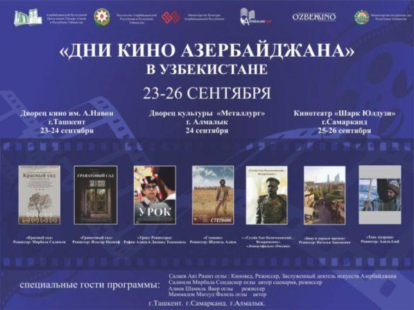 Дни азербайджанского кино пройдут в Узбекистане