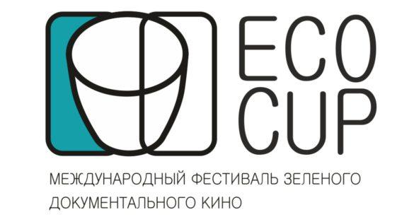 Международный фестиваль документального кино ECOCUP пройдет в Новосибирске.